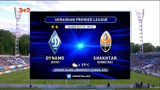 Матч ЧУ 2017/2018 - Динамо - Шахтер - 2:1.