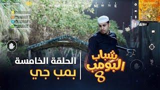 مسلسل شباب البومب 8 - الحلقه الخامسة