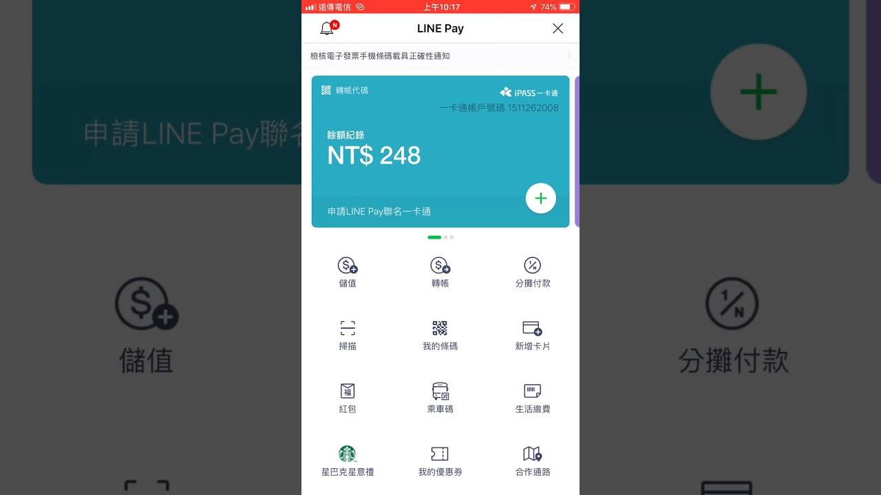 Line pay儲值 - YouTube