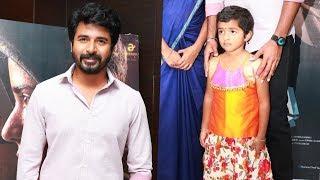 Sivakarthikeyan Daughter Aarathana Cute Reactions | Kanaa Audio Launch