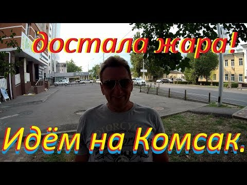 """Озеро в центре Ставрополя. Спуск с Джержинского на """"Комсомольское озеро."""""""