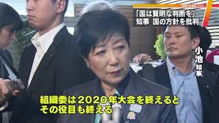 東京都議会で小池知事 「国は賢明な判断を」税制改正を批判