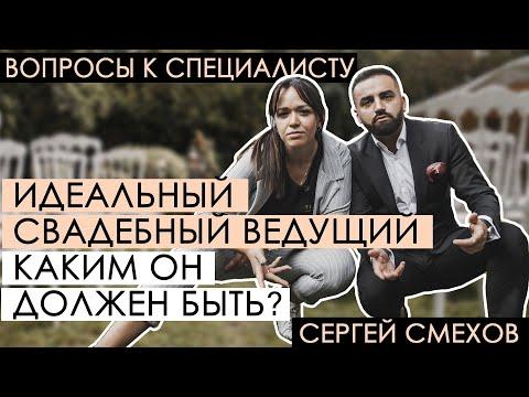 Идеальный свадебный ведущий | Интервью со свадебным ведущим |Сергей Смехов|