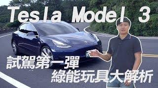 Tesla Model 3 試駕第一彈 綠能玩具大解析 試駕 廖怡塵 【全民瘋車Bar】151