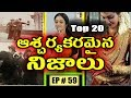Episode #59 | Top 20 World Most Interesting Unknown Facts about Wonder Humans Weird Things in Telugu