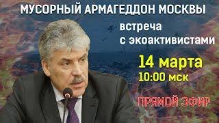 Мусорный Армагеддон Москвы