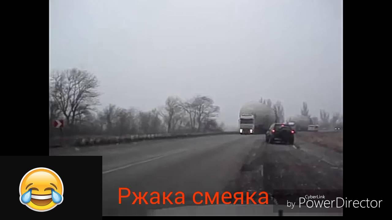 Приколы про грузовиков