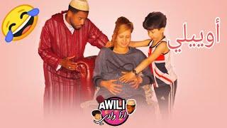 أنا أوالدي أوييلي😂 awiili (مول جلابة)🤭