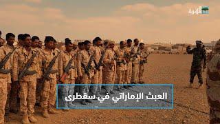 الانتقالي يواصل ممارساته التصعيدية في سقطرى تنفيذا لأجندة الإمارات | التاسعة