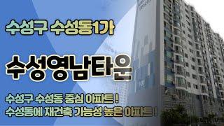 대구아파트경매 수성동 수성영남타운 김천법원경매 수성구부…