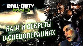 [Modern Warfare 3] Баги и секреты в спецоперациях