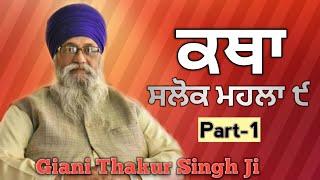 "Katha Salok Mahala Nava"" Giani Thakur Singh Ji"