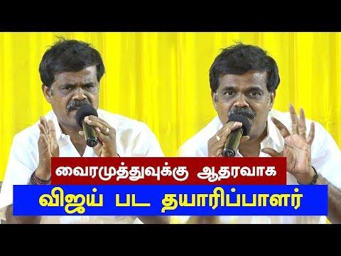 PT.SelvaKumar Angry Speech Against Chinmayi | #Vairamuthu #Chinmayi #MeToo #MeTooIndia