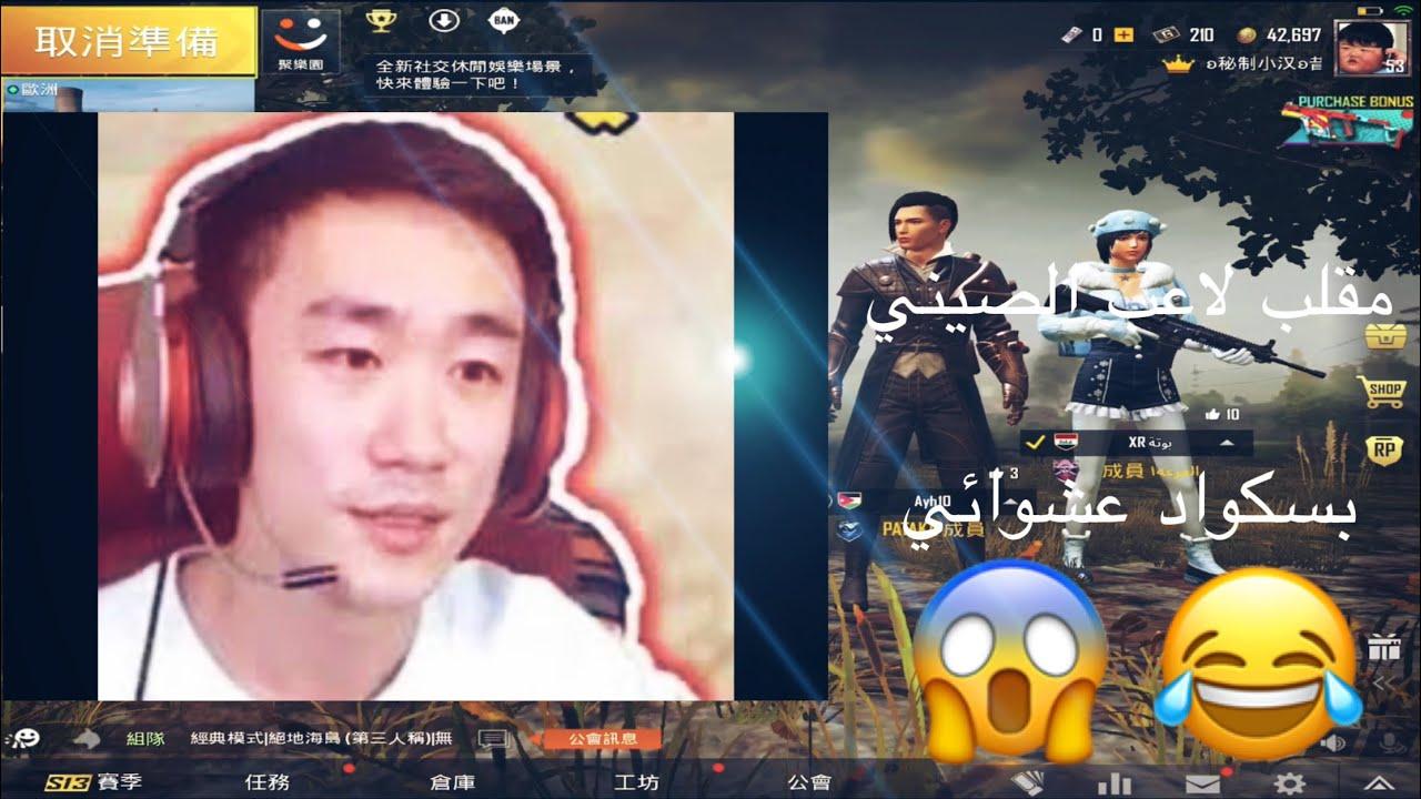 شاهد اقوه مقلب اللاعب الصيني مقلبنه سكواد عشوائي انه و صديقتي  PUBG MOBlLE