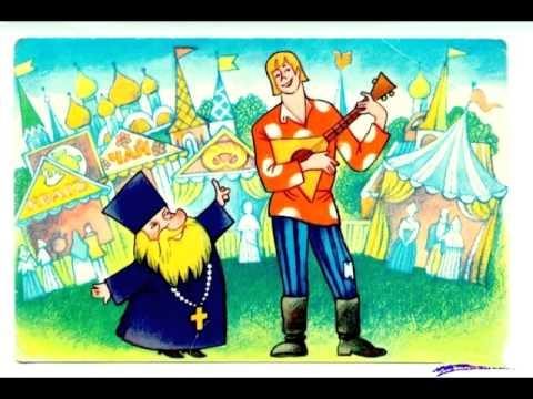 СЛУШАТЬ Детские сказки - Сказка о попе и работнике его Балде