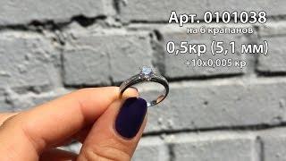 Арт.0101038 - Помолвочное кольцо 0,5 кр(, 2016-09-06T09:07:25.000Z)