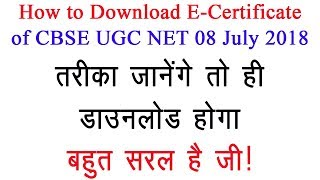 How to download E Certificate of 08 July 2018 UGC NET || K/A PhD MPhil