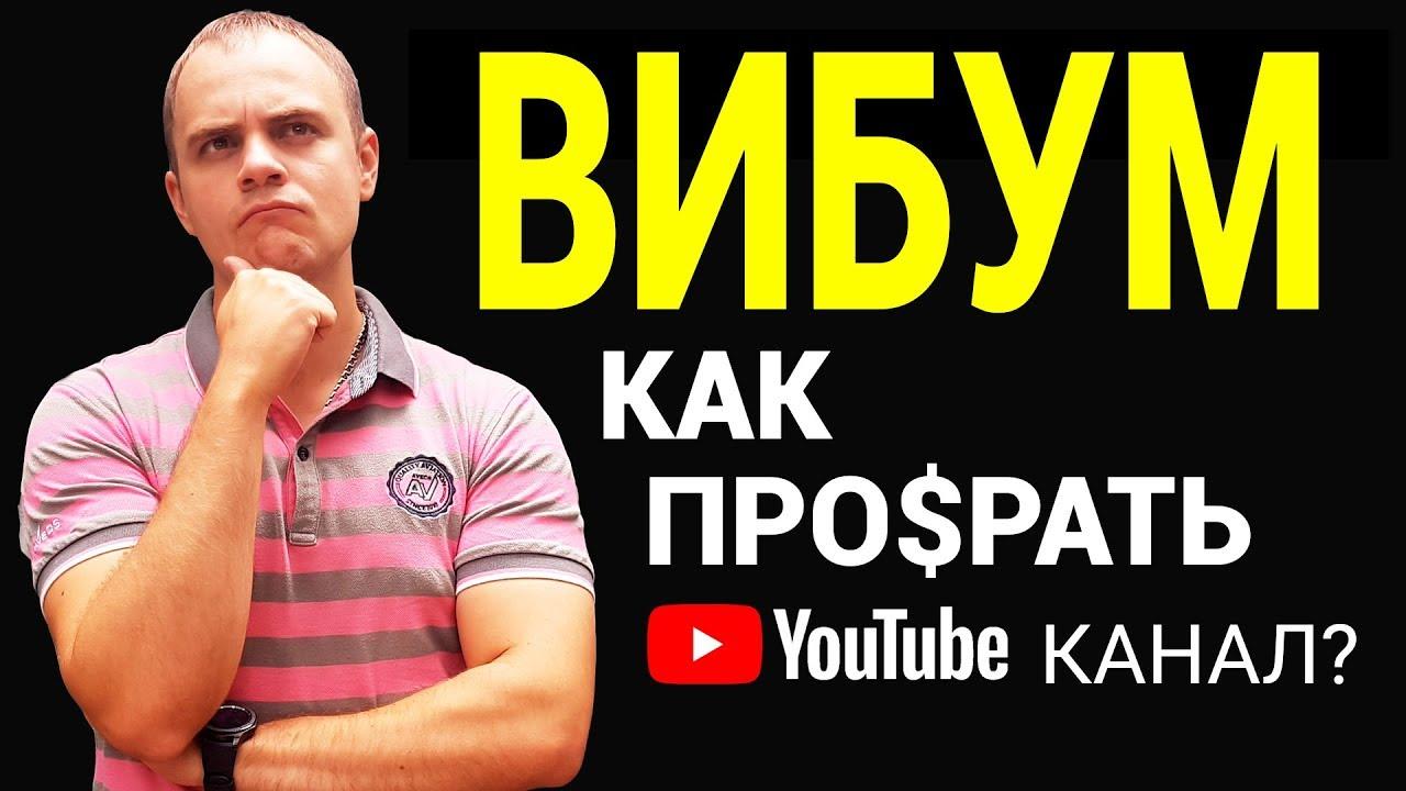 Вибум (viboom) - как сделать посев видео и ПРО$РАТЬ свой канал на YouTube?