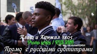 Плащ и Кинжал 1 сезон 5 серия - Промо с русскими субтитрами (Сериал 2018)