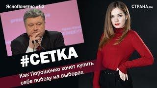 #СЕТКА. Как Порошенко хочет купить себе победу на выборах | ЯсноПонятно #52 by Олеся Медведева