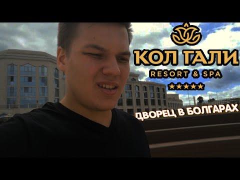 Казань - Болгар На Метеоре.  Посещение ресторана Kol Gali Resort and Spa. Белая Мечеть