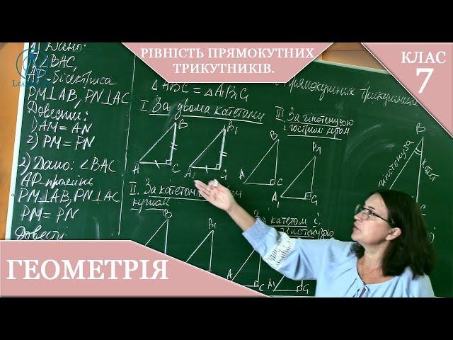 7 клас. Геометрія. Рівність прямокутних трикутників.