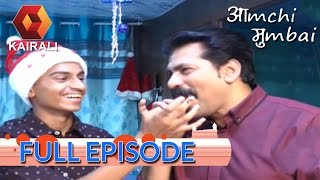 Aamchi Mumbai 25/12/16 Full Episode
