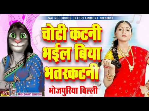 भतर कटनी चोटी कटनी | Choti Katwa | Bhojpuriya Billi | Bhojpuri Hits Songs New
