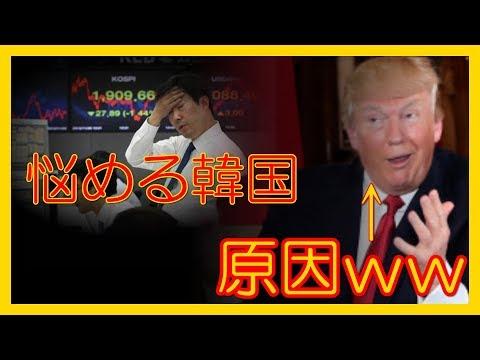一帯一路は頓挫?米中貿易戦争は中国の一方的な敗北か?一方その余波で韓国に金融危機が勃発か。