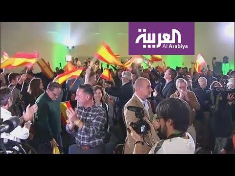 اليمين المتطرف يدخل لأول مرة برلمانا إقليميا في إسبانيا  - 21:54-2018 / 12 / 3