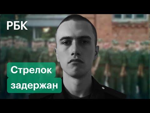 Задержан срочник, устроивший стрельбу военной части под Воронежем. Что известно о солдате?