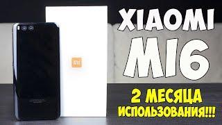 Xiaomi Mi6 спустя 2 МЕСЯЦА использования! ЧЕСТНЫЙ, ДЕТАЛЬНЫЙ ОБЗОР! Плюсы и Минусы! Отзыв