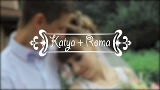 Катя + Рома