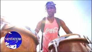 Мечтатели. Куба. Музыка свободы