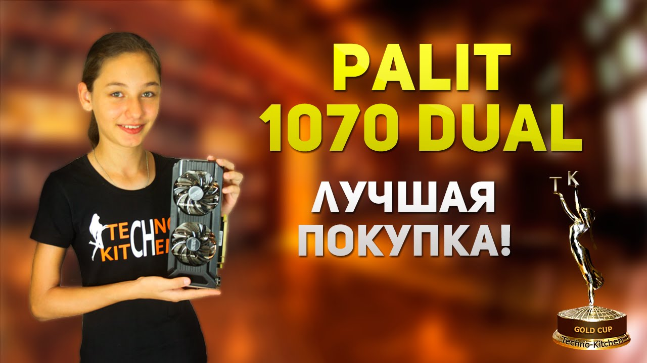 Palit 1070 Dual —  обзор и тестирование игровой видеокарты.