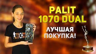 Palit 1070 - тихая, гонибельная и дешевая