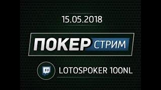 Покер стрим 100NL LotosPoker от PekarStas 15.05.18