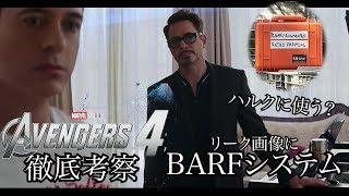 【BARF use in Avengers4】アベンジャーズ4でBARFシステムが使われる? その使用方法は?