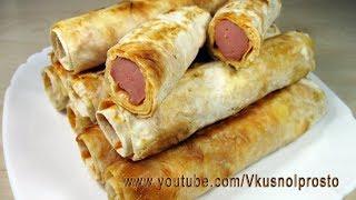 Закуска #Перекус из лаваша на скорую руку / Сосиски в лаваше / Вкусно и Просто