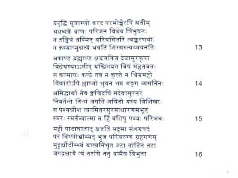 totakashtakam lyrics in sanskrit pdf