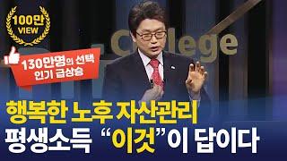 행복한 노후를 위한 자산관리 방송대&방송대학TV