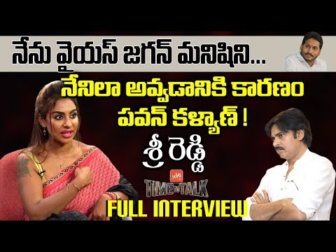 Actress Sri Reddy About Pawan Kalyan And YS Jagan | Sri Reddy Exclusive Interview | YOYO TV Channel