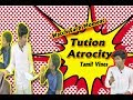 Tuition Atrocity Actual Comedy Scenes Around Your Tution Center| Tuition Parithabangal