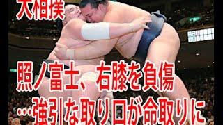 【大相撲ダイジェスト】照ノ富士、右膝を負傷…強引な取り口が命取りに ...