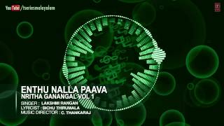"Video Enthu Nalla Paava Full Song | Malayalam Album ""Nritha Ganangal (Vol-1)""  