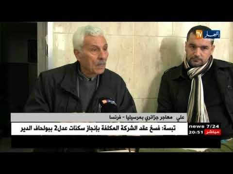 مرسيليا: سكنات LPP للمغتربين.. قناة النهار ترصد الأجواء بمعاقل الجالية