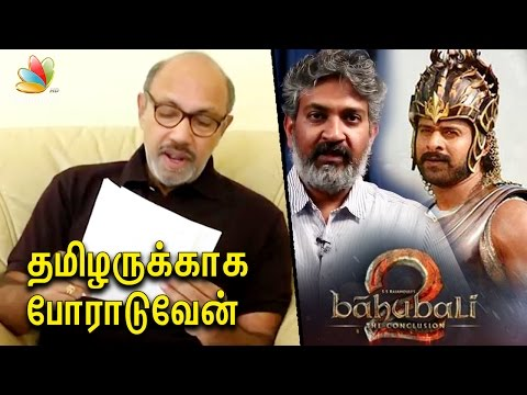 I'm sorry but will FIGHT for Cauvery and TN issues : Sathyaraj Speech | Baahubali 2 in Karnataka ?