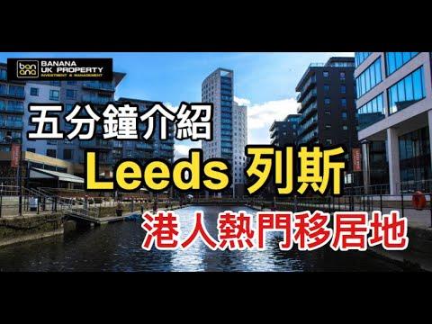 [港人熱門移居地介紹] - Leeds列斯