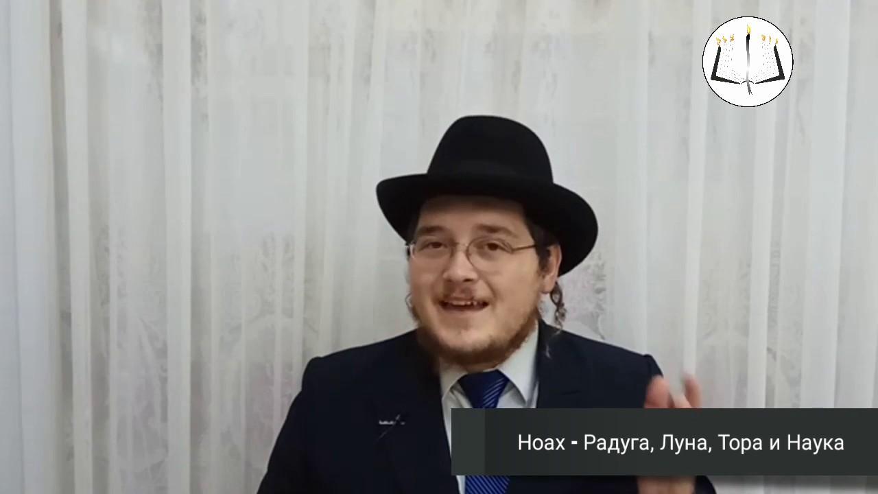 Ноах - Радуга, Луна, Тора и Наука - рав Леви Ицхак Риц
