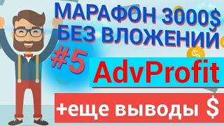 advprofit - Очень Простой Заработок Без Вложений. Выводим Деньги. Марафон - 3000$ БЕЗ ВЛОЖЕНИЙ #5